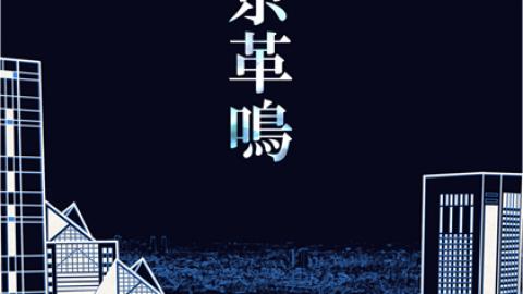 [クトゥルフ神話TRPG「東京革鳴」]