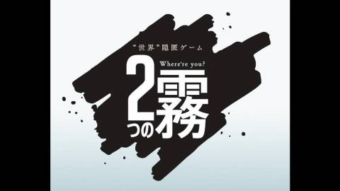 [世界隠匿ゲーム「2つの霧」(2019年秋.ver)]