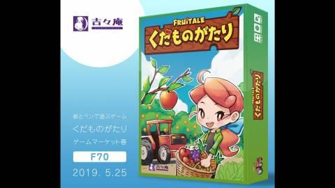 [Fruitale]