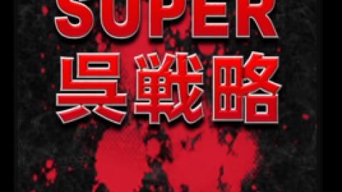 [SUPER呉戦略]
