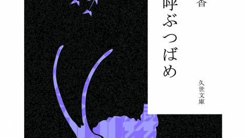 [【大正クトゥルフ】死を呼ぶつばめ【キャンペーン】]