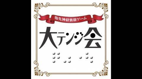 [大テンジ会]