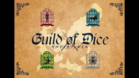 [ギルド・オブ・ダイス-Guild of Dice-]