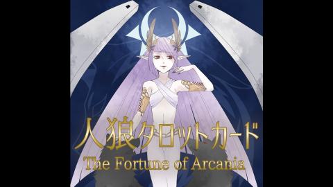 [人狼タロットカード ~The Fortune of Arcania~]