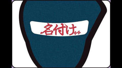 [【名付け】(2019春)]