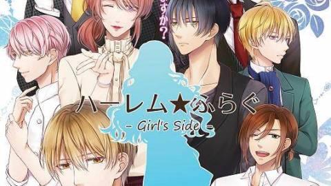 [ハーレム★ふらぐ Girl's Side]