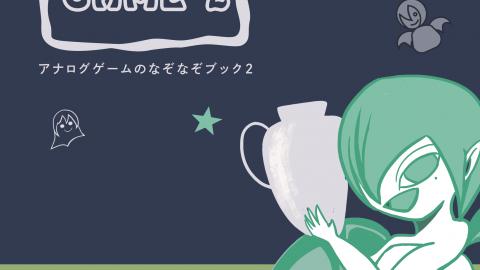 [【5/2予約開始】ANALOG Game GAME アナログゲームのなぞなぞブック2 他]
