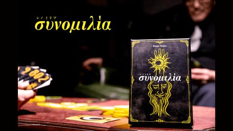 [『シノミリア』-ギャンブル漫画の主人公のようなボードゲーム体験!!-]
