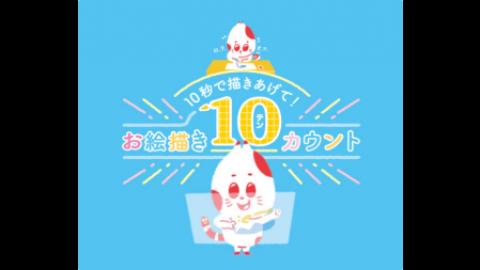 [お絵かき10カウント]