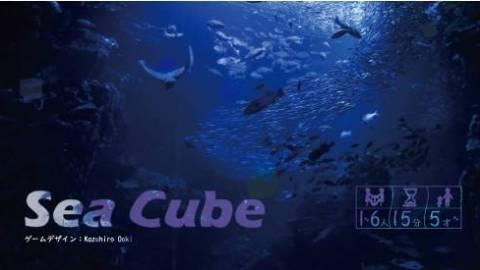 [Sea Cube]