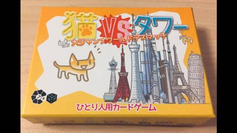 [ひとり用カードゲーム【猫vsタワー】7キューブ]