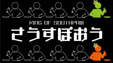 [さうすぽおう/KING OF SOUTHPAW]