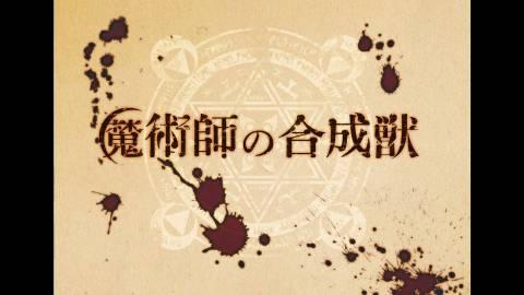 [新作「魔術師の合成獣」のご紹介!]
