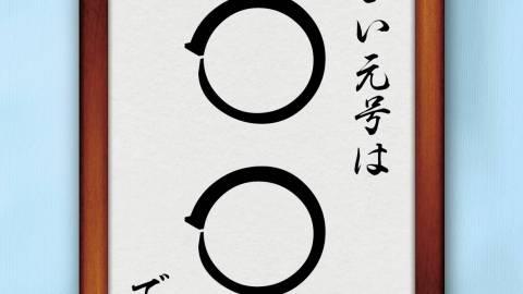 [新しい元号は○○です。]
