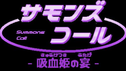 [サモンズコール 吸血姫の宴]