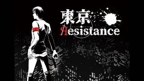 [東京Resistance]
