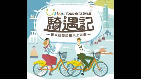 [自転車ツアー台湾(Bike Tours : Taiwan)]