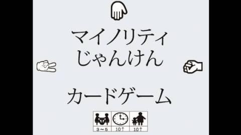 [【1日目G62】 マイノリティじゃんけんカードゲーム 【たぬきつね工務店】]