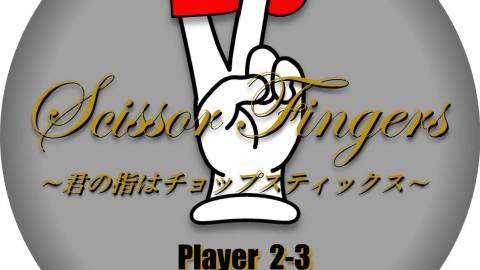 [【日-X04】Scissor Fingers ~君の指はチョップスティックス~]