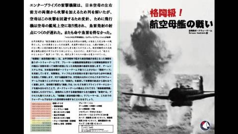 [格闘級!航空母艦の戦い]