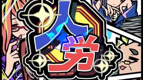 [【2019春・両日:【F28】正体隠匿系パーティーゲーム『人労』の完成版が出ます!]