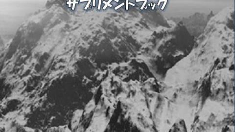[ファンタズム・フォース・ファンタジー リプレイEX+サプリメント]