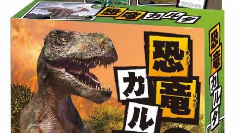 [恐竜カルタ]
