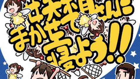 [あとは妖精さんにまかせて寝よう!!]