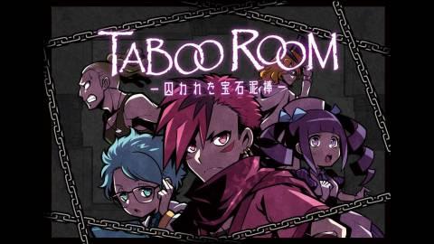 [TABOO ROOM -囚われた宝石泥棒-]