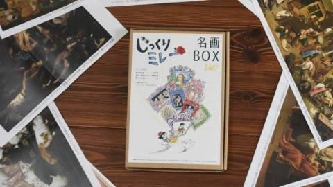 [『じっくりミレー名画BOX vol.1』(じっくりミレー拡張)]