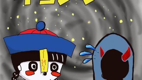 [魔王とキョンシー]