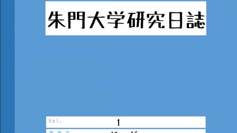 [朱門大学研究日誌 Vol.1]