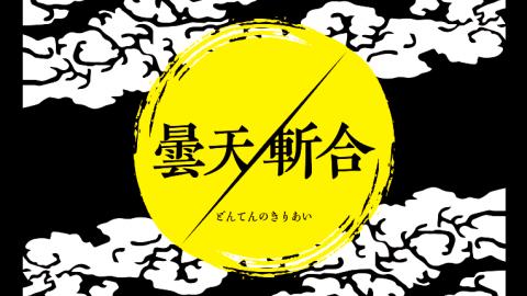 [曇天/斬合 Legend(どんてんのきりあい れじぇんど)]
