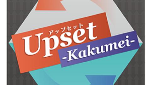 [Upset -kakumei-]