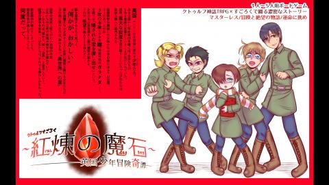 [CoCすごろく】紅煉の魔石 グレンのマセキ  ―英国少年冒険奇譚―!]