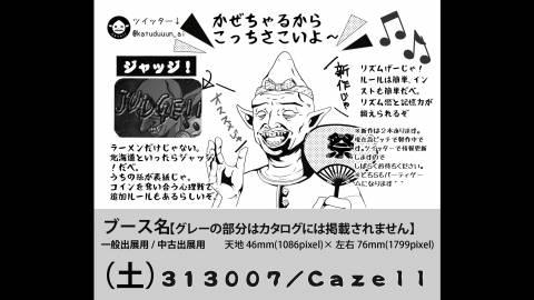 [【秋新作2】ゴブじいの祭りばやしが聞こえる♪]