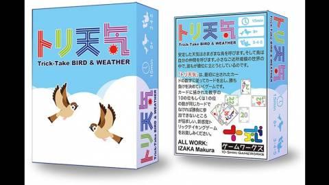 [トリ天気(Trick-Take BIRD & WEATHER)]