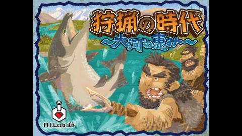 [狩猟の時代〜大河の恵み〜]