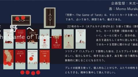 [荒野へーThe Game of Tarotー]