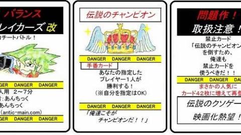 [問題作『バランスブレイカーズ改』参上!d(^皿^)400円♪]
