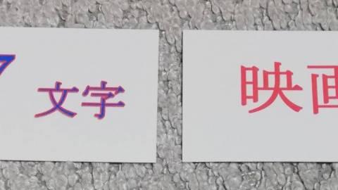 [マスターワードクイズ 2019新作]