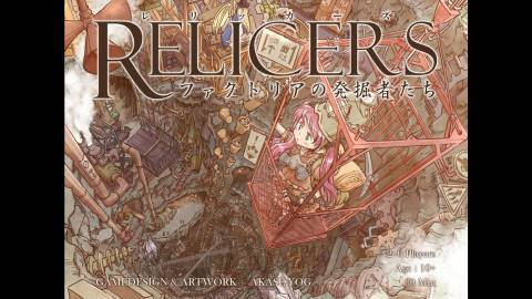 [RELICERS ファクトリアの発掘者たち]