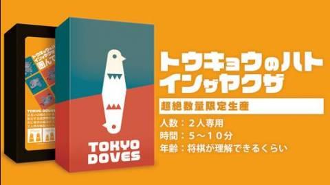 [【2019秋新作】TOKYO DOVE トウキョウのハト、インザヤクザ【Kirth】]