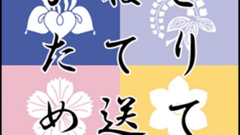 [【日-V02】花とりて 束ねて送る 君がため(花トリテ)]