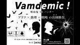 [【Vamdemic!】ルール公開!]