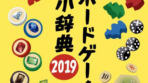 [ボードゲーム小辞典2019]