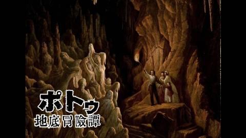 [ポトゥ:地底冒険譚]