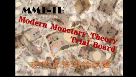 [現代貨幣理論試盤 Modern Monetary Theory Trial Board]