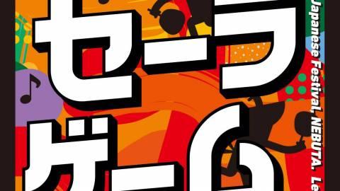 [【お祭りダンシングカードゲーム】ラッセーラ ゲーム NEBUTA BEAT]