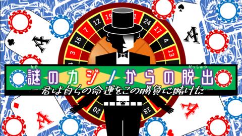 [【ゲムマ特価】謎のカジノからの脱出【自宅用リアル謎解きゲーム】]